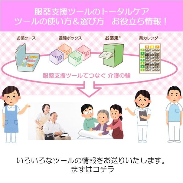服薬支援ツールのお役立ち情報♪のイメージ